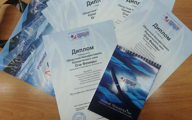 В Южно-Уральском технологическом университете прошел VII Фестиваль юридического кино «Очи Фемиды»