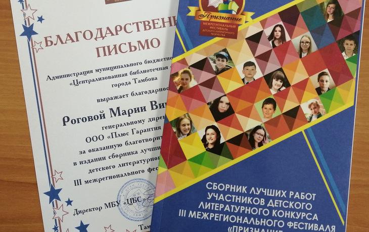 Компания «Плюс Гарантия Тамбов» поддержала литературный конкурс