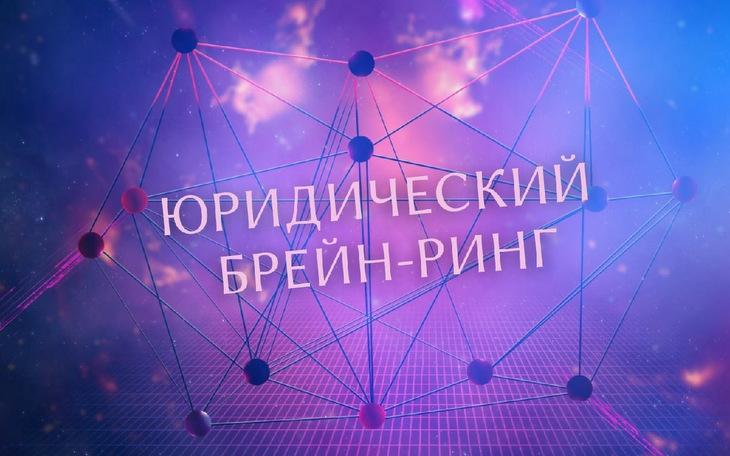 В Иркутском институте (филиале) ВГУЮ (РПА Минюста России) прошел «Юридический Брейн-ринг»