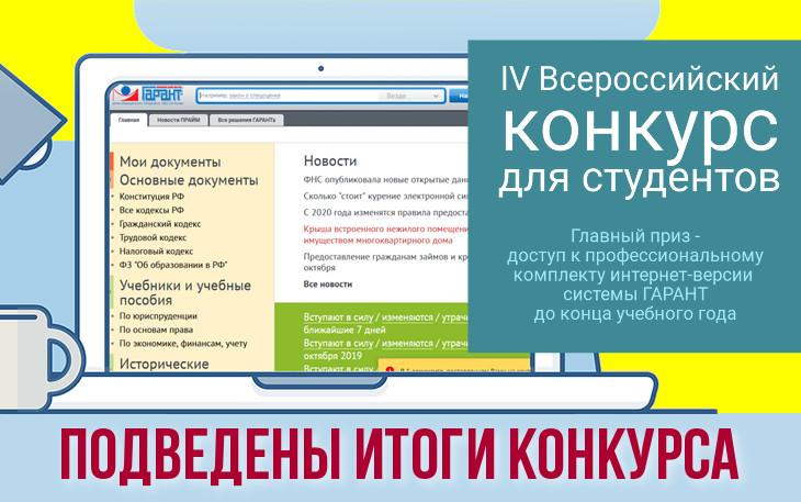 гражданский кодекс рф 2020 гарант