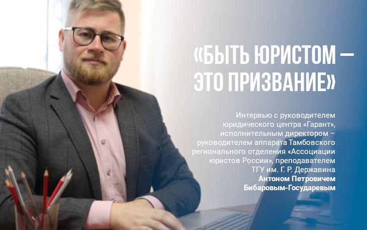 А. П. Бибаров-Государев: «Быть юристом – это призвание»