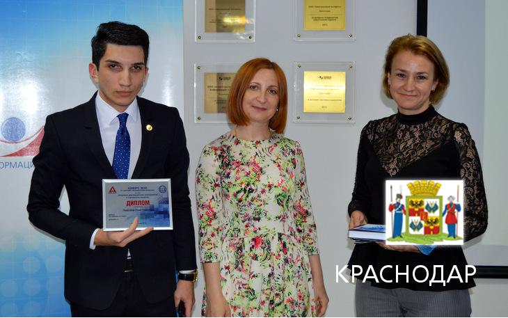 В Краснодаре прошла церемония закрытие конкурса эссе для студентов