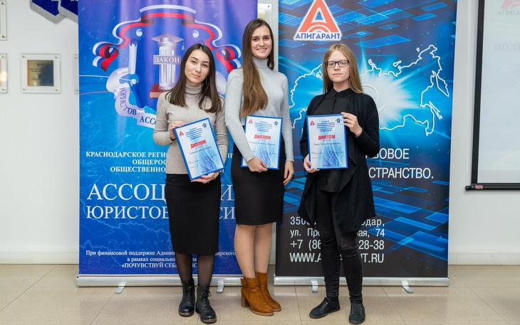 Объявлены результаты конкурса «Правовая Кубань» 2019