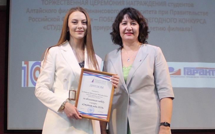 В Алтайском филиале Финуниверситета подведены итоги конкурса «Студент года - 2019»