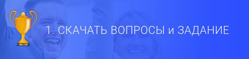 Кубок первокурсника - 2019