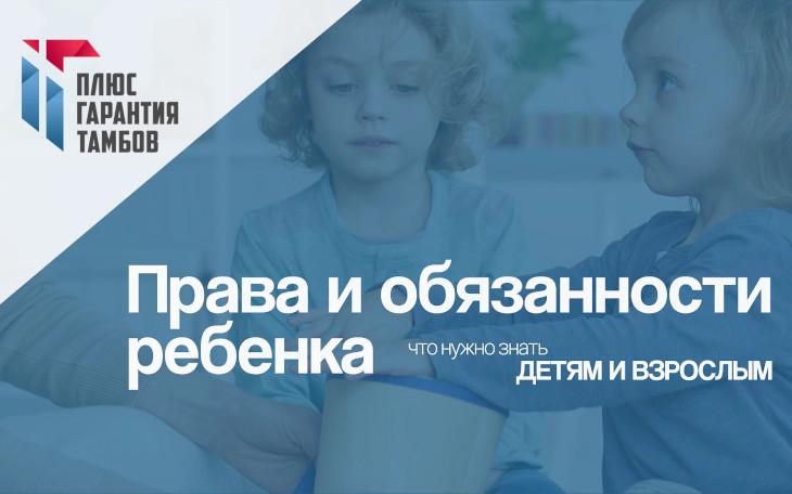 «Плюс Гарантия Тамбов»: дети нас научат….