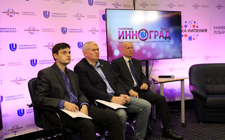 В Нижнем Новгороде поздравили финалистов конкурса «Инноград: компетенции будущего»
