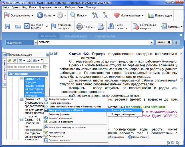 """"""",""""edu.garant.ru"""