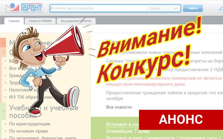 Стартовал IV Всероссийский конкурс для студентов юридических и экономических специальностей