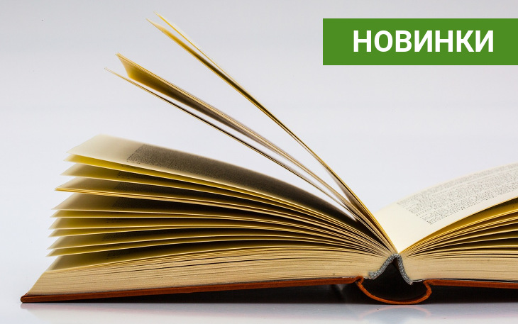 Новые книги подключены в систему ГАРАНТ