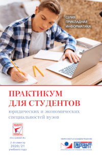 Вышла новая редакция «Практикума для студентов юридических и экономических специальностей вузов»