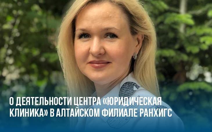О деятельности Центра «Юридическая клиника» в Алтайском филиале РАНХиГС