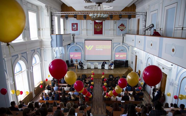 В Московском государственном юридическом университете имени О. Е. Кутафина (МГЮА) прошел VI Cтуденческий юридический форум