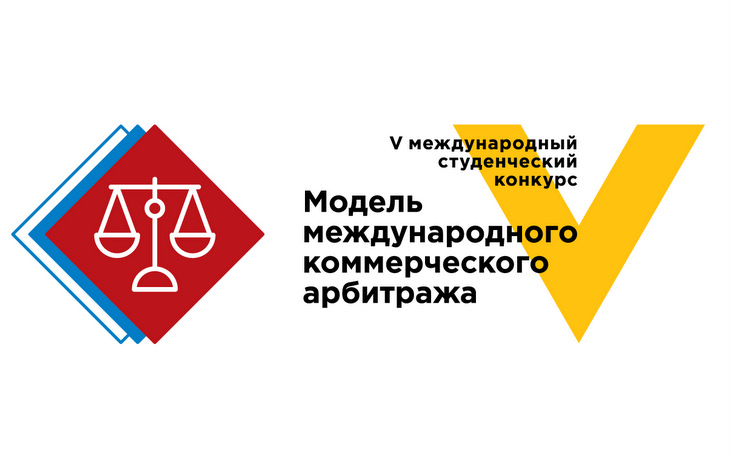 В МГЮА успешно прошел V международный студенческий конкурс «Модель международного коммерческого арбитража» (ММКА-2020)