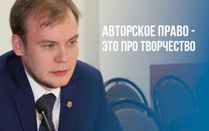"""""""Авторское право - это про творчество"""""""